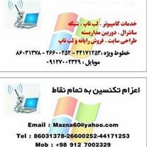 سیار کامپیوتر ایران