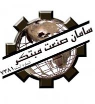 مشاور ه صنعتی مورد تایید سازمان صنایع