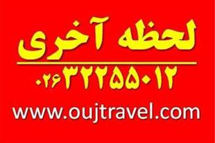 تور هوایی قشم 27 بهمن 93