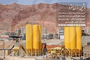 تخصصی ترین مرکز فروش انواع بچینگ پلانت در ایران