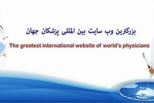 آدرس پزشکان ایران و جهان
