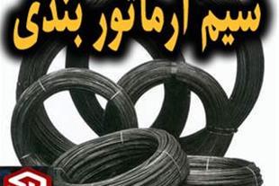 تولید سیم آرماتوربندی/ خرید و فروش سیم آرماتوربندی