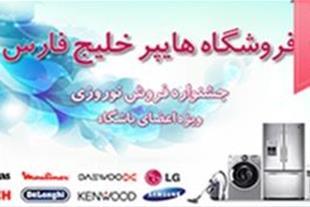 ماشین لباسشویی و ظرفشویی اقساطی در هایپر خلیج فارس