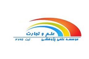 پذیرش و چاپ در نشریات تخصصی مورد تایید وزارت علوم
