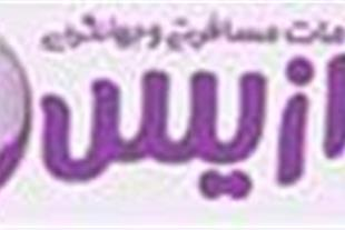 تور شیراز در هتل 4 ستاره در نوروز 94