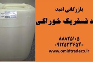 فروش اسید فسفریک خوراکی ، بازرگانی امید