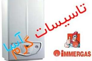 فروش و پخش پکیج های دیواری ایمرگاس در اصفهان - 1