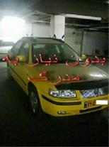 تاکسی بدون نیاز به مدرک09360454157 سمند 83