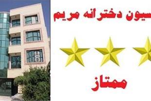 اجاره منزل مبله اجاره آپارتمان مبله در کرمان