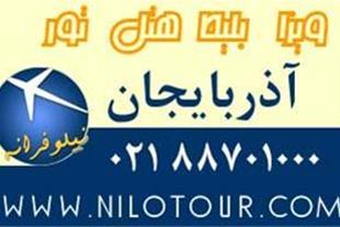 ویزای آذربایجان ( باکو )