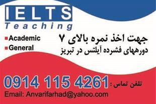 کلاسهای فشرده آیلتس در تبریز