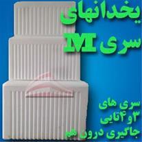 انواع یخدان یونولیتی - (تهران) - 1