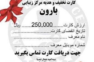 خدمات تخصصی آرایشی در منزل و سالن   ( تهران و کرج