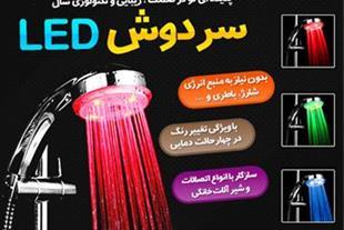 سردوش ال ای دی LED چهار حالته - 1