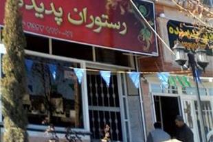 فروش رستوران و مهمانپذیر
