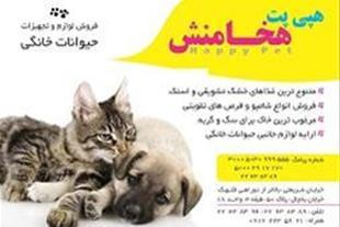 پت شاپ فروش تجهیزات و لوازم حیوانات خانگی