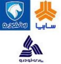 ثبت نام فوری عید نوروز 94 ایران خودرو وسایپا