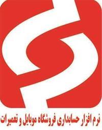 نرم افزار حسابداری ویژه موبایل - 1