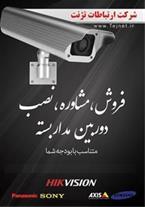 مشاوره ، فروش ، نصب دوربینهای مدار بسته