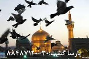 بلیط هواپیمایی خارجی پارسا گشت با تخفیف ویژه 88487