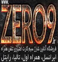 Zero9.ir - صفر-نه، فروشگاه آنلاین شارژ سیم کارت