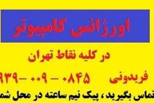 نصب ویندوز و ویروس کش و..کلیه نقاط تهران