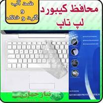 روکش محافظ کیبورد انواع لپ تاپ فروش ویژه
