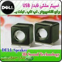 اسپیکر دو تکه Vaio DELL 202 USB قابدار مشکی