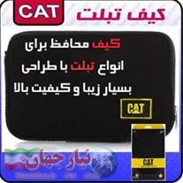 کیف محافظ CAT مدل چرم برای انواع تبلت