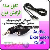 کابل افزایش صدا 5متری درجه یک 3٫5mm