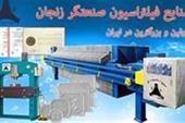 صنایع فیلتراسیون صنعتگر زنجان