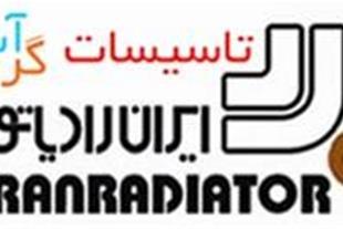 فروش پکیج و رادیاتور ایران رادیاتور در اصفهان - 1