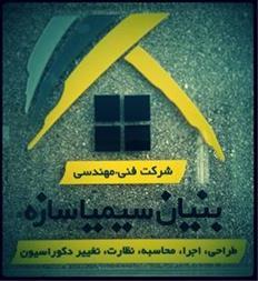 مشارکت در ساخت و مدیریت پروژه ساختمانی - 1