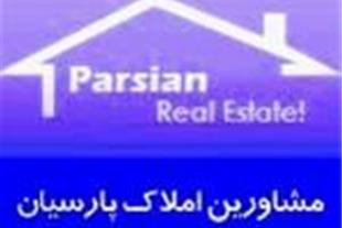 فروش باغ  درملارد (املاک پارسیان)