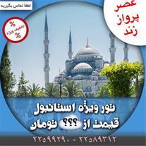 تور استانبول نرخ ویژه - 1