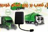 نمایندگی انحصاری ردیاب حرفه ای در کرمان (جی پی اس)