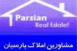 فروش تالار پذیرایی در املاک پارسیان