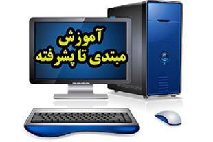 آموزش خصوصی کامپیوتر , ویندوز و نرم افزار