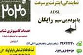 نمایندگی اینترنت مخابرات 2020 تبریز
