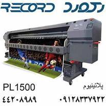 دستگاه چاپ،دستگاه چاپ بنر،فروش دستگاه چاپ بنر