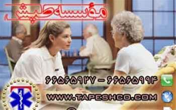 استخدام پرستار سالمند - 1