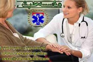 استخدام پرستاربیمار