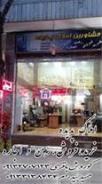 فروش فوری همکف70متری در شاهین شهر