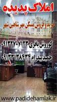 فروش اپارتمان120متری در شاهین شهر