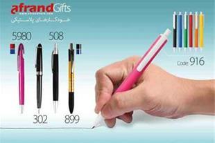 شرکت افرند - خودکار فلزی و خودکار پلاستیکی