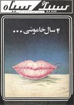 330 شماره مجله سپید و سیاه