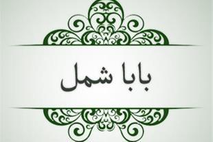 170 شماره مجله باباشمل روی DVD
