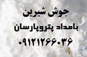 فروش جوش شیرین ایرانی و چینی