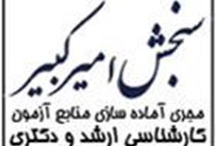 منابع ازمون دکتری سراسری آزاد وزارت بهداشت95