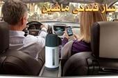چای ساز مسافرتی -استاندارد برای تمامی اتومبیل ها